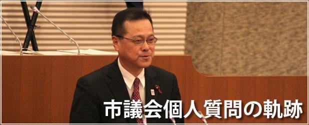 森田たくしの市議会個人質問の軌跡
